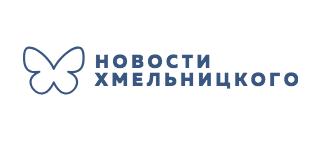 Новости Хмельницкого, Украина podil.km.ua
